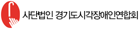 사단법인 경기도시각장애인연합회