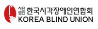사단법인 한국시각장애인연합회
